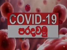 covid-19-paradawamu-23-03-2020